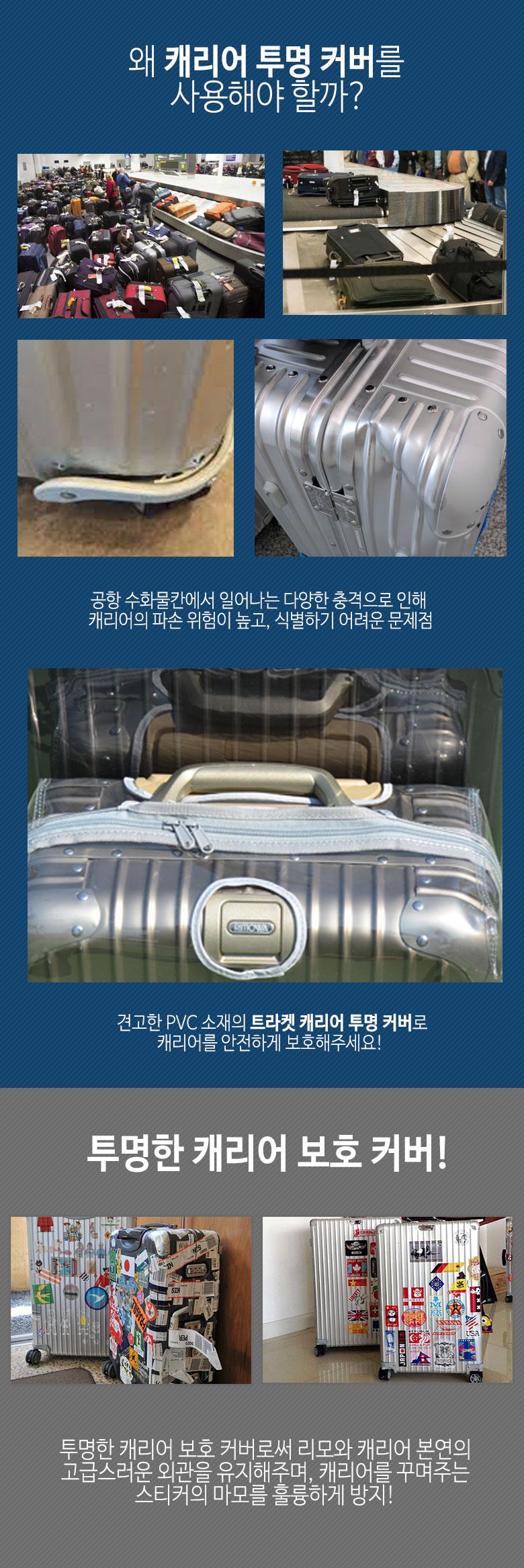 TRAKET 트라켓 2세대 리모와 림보 LIMBO 시리즈 캐리어 투명 커버 - 올웨이즈, 45,000원, 보호커버/스티커, 대형(25형) 이상